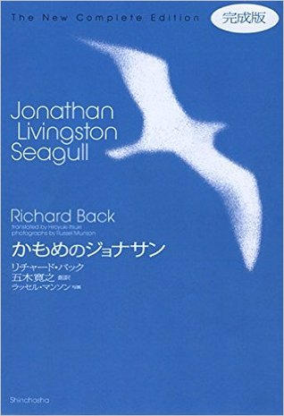 jonathan-livingston-seagull-the-new-complete-edition