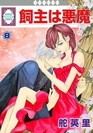 飼主は悪魔 [Kainushi wa Akuma], Vol. 8