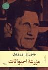 مزرعة الحيوانات by George Orwell