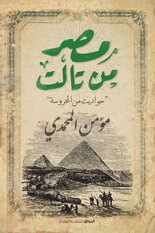 مصر من تالت