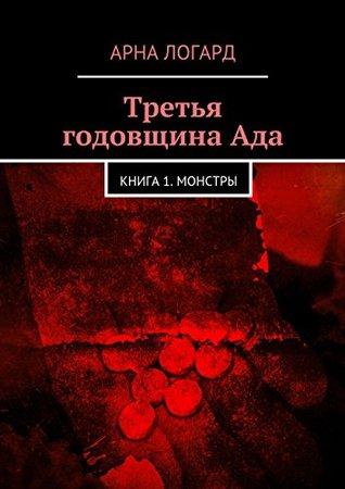 Третья годовщинаАда: Книга 1. Монстры