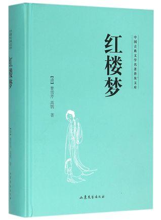 红楼梦(精)/中国古典文学名著普及文库