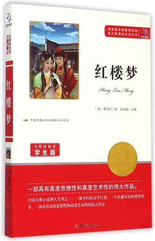 红楼梦(无障碍阅读学生版)/语文新课标必读丛书
