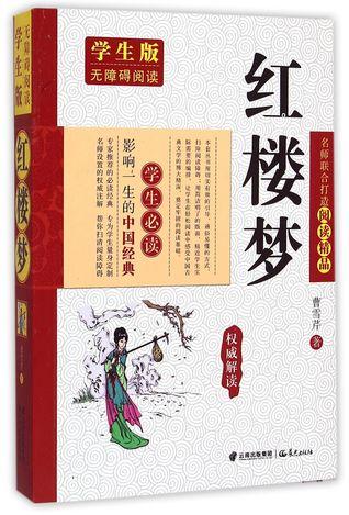 红楼梦(学生版无障碍阅读)/影响一生的中国经典