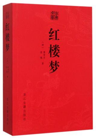 红楼梦/古典文库