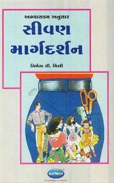 Tailoring Books Sivan Margdarshan