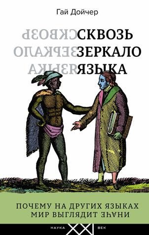 Сквозь Зеркало Языка: Почему на других языках мир выглядит иначе