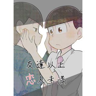 -tomodachi-ijou-koibito-miman