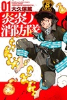 炎炎ノ消防隊 1 [Enen no Shouboutai 1] (Fire Force, #1)