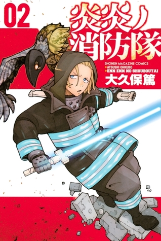 炎炎ノ消防隊 2 [Enen no Shouboutai 2] (Fire Force, #2)