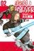 炎炎ノ消防隊 2 [Enen no Shouboutai 2] (Fire Force, #2)