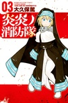炎炎ノ消防隊 3 [Enen no Shouboutai 3] (Fire Force, #3)