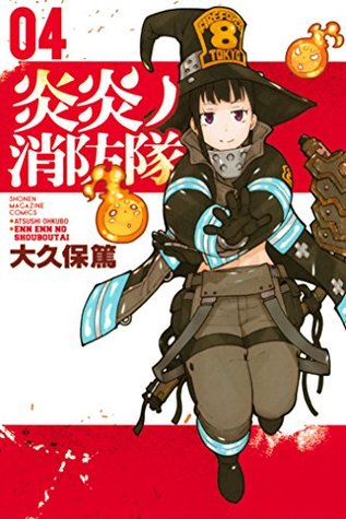 炎炎ノ消防隊 4 [Enen no Shouboutai 4] (Fire Force, #4)