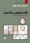 الله والكون والإنسان by فراس السواح