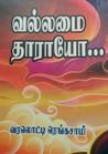 Vallamai Tharayo