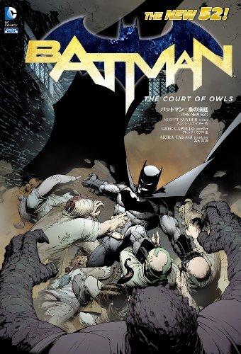 BATMAN - The Court of Owls - The New 52! (ShoPro Books / DC Comics) Manga Comics