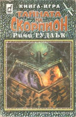 Тайната на Скорпион