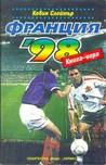 Франция '98