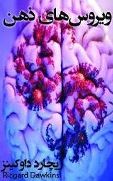 ویروس های ذهن