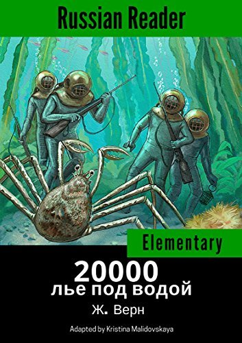 Russian reader: Elementary. 20000 leagues under the sea by J. Verne, annotated