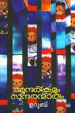 Ebook സുന്ദരികളും സുന്ദരന്മാരും | Sundarikalum Sundaranmarum by Uroob PDF!