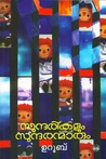 സുന്ദരികളും സുന്ദരന്മാരും | Sundarikalum Sundaranmarum