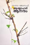 ആളോഹരി ആനന്ദം | Aalohari Anandam