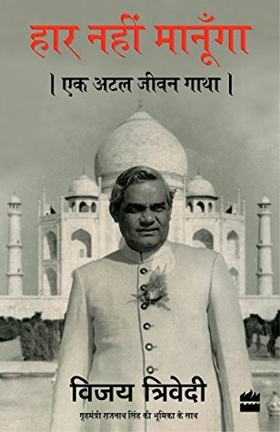 atal bihari vajpayee biography pdf free download
