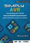 AVR ببساطة by عبد الله علي عبد الله