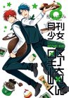 月刊少女野崎くん 8 [Gekkan Shoujo Nozaki-kun 8] (Monthly Girls' Nozaki-kun, #8)