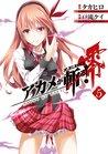 アカメが斬る! 零 5 (Akame ga KILL! Zero, #5)