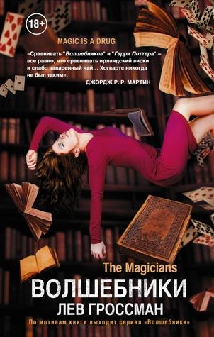Волшебники (The Magicians #1)