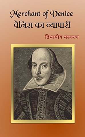 The Merchant of Venice [diglot]: in English and in Hindi