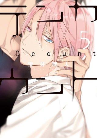テンカウント 5 [Ten Count 5]