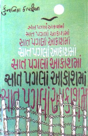Sat Pagla Aakashman