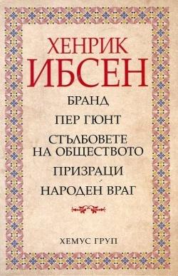 Бранд; Пер Гюнт; Стълбовете на обществото; Призраци; Народен враг