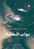 بواب الحانة by عبد الرحيم كمال
