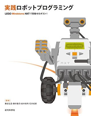 実践ロボットプログラミング_LEGO Mindstorms NXTで目指せロボコン!
