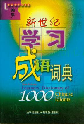Learners' Dictionary of 1000 Chinese Idioms