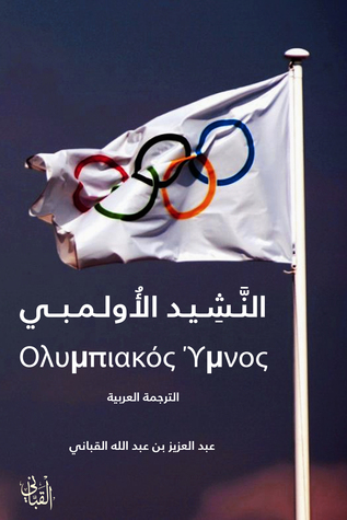 النشيد الأولمبي