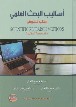 نظم المعلومات الإدارية فايز جمعة النجار pdf