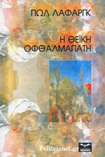 Η θεϊκή οφθαλμαπάτη