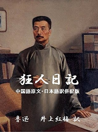 LU XUN A Madmans Diary Japanese-Chinese Version LU XUN Collections