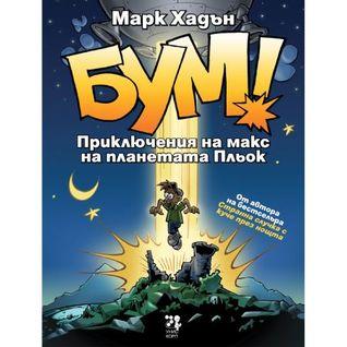 Бум! : приключения на макс на планетата Пльок