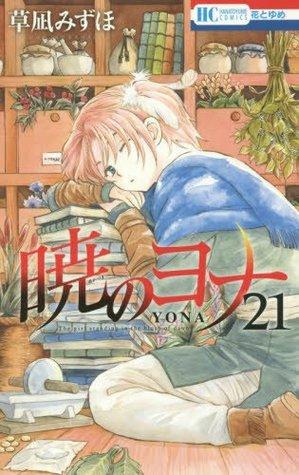 暁のヨナ 21 978-4592215110 FB2 TORRENT por Mizuho Kusanagi