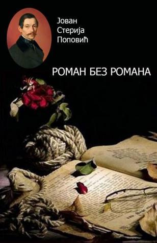 roman-bez-romana