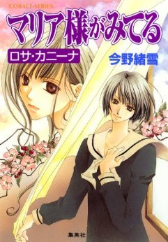 oyuki konno biography for kids