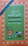 Urdu Ki Akhri Kitaab / اردو کی آخری کتاب by Ibn e Insha