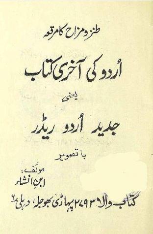 Ibn E Insha Poetry Books Pdf
