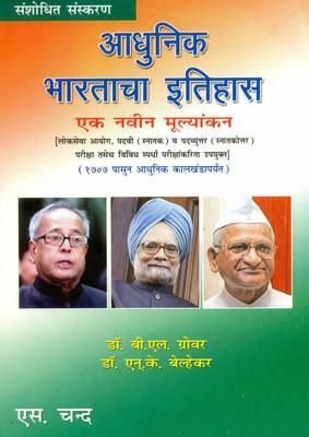 Adhunik Bharat Ka Itihas In Hindi Pdf